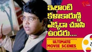 ఇలాంటి కళాకారుణ్ణి ఎక్కడా చూసి ఉండరు.. | Ultimate Movie Scenes | TeluguOne - TELUGUONE