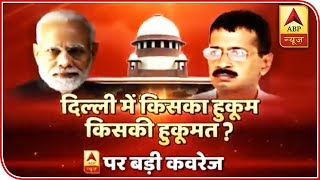 Know The Whole Story Of Power Tussle Between LG vs Delhi Government | ABP News - ABPNEWSTV