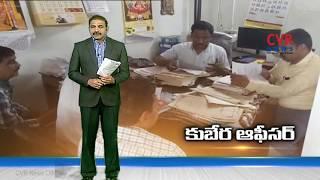 కుబేర ఆఫీసర్ | ACB Raids On Kurnool Excise SI Vijaykumar House In Chiittor | Assets Worth 30Cr - CVRNEWSOFFICIAL