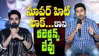Chi La Sow collections have been not good, though it has got super hit talk | #ChiLaSow Success meet - IGTELUGU