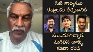 N Shankar and Tammareddy Bharadwaja About CCC Manakosam | Chiranjeevi, Nagarjuna, Jr.NTR - TFPC