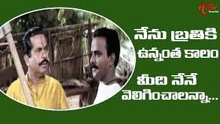 నేను బ్రతికి ఉన్నంతకాలం మీది నేనే వెలిగించాలన్నా.. | Telugu Movie Comedy Scenes | TeluguOne - TELUGUONE