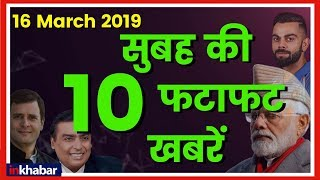 Top 10 News of the Day, 16 March 2019 Breaking News, Super Fast News Headlines आज की बड़ी ख़बरें - ITVNEWSINDIA