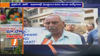 Working Union Leader Narsing Rao Face To Face On Dredging Corporation Of India Privatization| iNews - INEWS