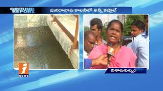 Peoples Pace Problems With Sanitation &Lack Of Facilities In Kommadi K3 Colony |Ground Report| iNews - INEWS