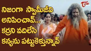 Babu Mohan And Kota Srinivasarao Best Comedy Scene | Telugu Funny Videos | NavvulaTV - NAVVULATV
