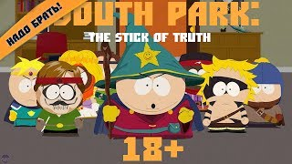 Обзор игры South Park: The Stick of Truth. 18+