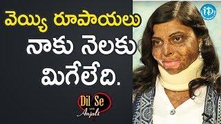 నాకు  నెలకు వెయ్యి  రూపాయలు నాకు నెలకు మిగేలేవి - Neehaari Mandali || Dil Se With Anjali - IDREAMMOVIES