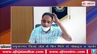 video : यमुनानगर जिला जेल से फिर मिले दो मोबाइल व चार्जर