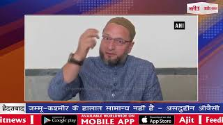 video : जम्मू-कश्मीर के हालात सामान्य नहीं हैं - असदुद्दीन ओवैसी