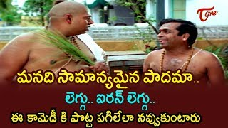 Brahmanandam And Iron Leg Sastri Best Comedy Scenes Back To Back | Telugu Comedy Videos | TeluguOne - TELUGUONE