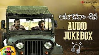 Aatagadharaa Siva Songs Jukebox | Chandra Siddarth | Vasuki Vaibhav | Latest Telugu Movie Songs - MANGOMUSIC
