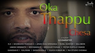 Oka Thappu Chesa | New Telugu Short Film 2019 | Eng Sub | Use Headphone - YOUTUBE
