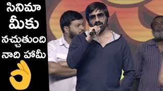 Mass Maharaja Ravi Teja Superb Speech At Amar Akbar Anthony Pre Release Event | TFPC - TFPC