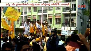 TDP Leader Nama Nageswara Rao files Nomination with Huge Rally in Khammam | CVR News - CVRNEWSOFFICIAL