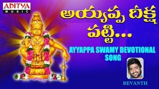 Ayyappa Deeksha Patti | Swamy Saranam Ayyappa - Ayyappa Swamy Songs | Teugu Popular Devotional - ADITYAMUSIC