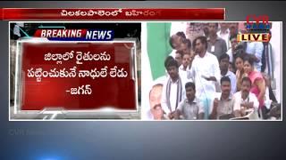 YS Jagan Speech in Chilakapalem | Prajasankalpayatra In Srikakulam | CVR News - CVRNEWSOFFICIAL