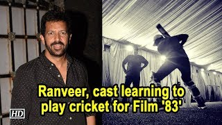 Ranveer Singh, cast learning to play cricket for Film '83' - BOLLYWOODCOUNTRY