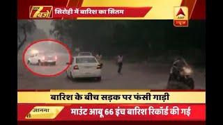 Rajsthan: Car stuck amid water after consistent rain - ABPNEWSTV