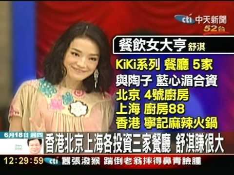 中港台擁八家餐廳 影星舒淇成餐飲女大亨