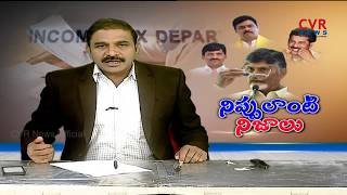నిప్పులాంటి నిజాలు | Fact about IT raids in AP | Public Opinion On IT Raids in AP | CVR News - CVRNEWSOFFICIAL