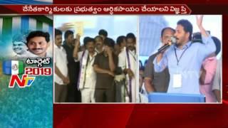 YS Jagan about YS Rajasekhara Reddy in YSRCP Plenary Meeting || NTV - NTVTELUGUHD