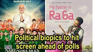 Political biopics to hit screen ahead of polls - IANSINDIA