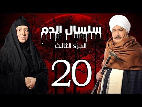 Selsal El Dam Part 3 Eps    20   مسلسل سلسال الدم الجزء الثالث الحلقة