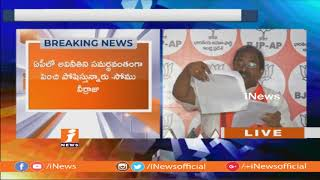 BJP Somu Veerraju Corruption Allegations on TDP Govt | Press Meet | iNews - INEWS