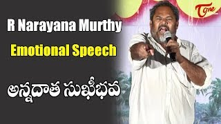 R Narayana Murthy Emotional Speech | Annadata Sukhibhava Movie Press Meet - TELUGUONE