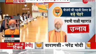 Sakshi Maharaj's First Reaction After The Announcement Of BJP's First List Of Candidates - ZEENEWS