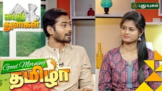 Seithi Thuligal | Good Morning Tamizha | 24/11/2016 | PuthuYugam TV Show