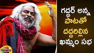 Gaddar Impressed Chandrababu Naidu with His Song | #PrajakutamiPublicMeeting | #TelanganaElections - MANGONEWS