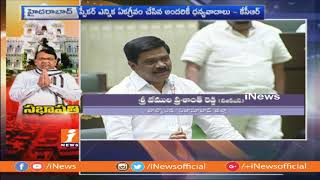 Vemula Prashanth Reddy Speech About Speaker Pocharam Srinivas Reddy | TS Assembly | iNews - INEWS