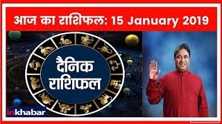 15 January 2019 आज का राशिफल   Aaj Ka Rashifal in Hindi   Daily Horoscope Today   Guru Mantra - ITVNEWSINDIA