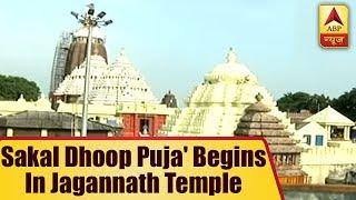 Jagannath Rath Yatra 2018: 'Sakal Dhoop Puja' begins in Jagannath temple Puri, doors will - ABPNEWSTV