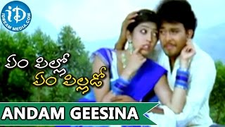 Em Pillo Em Pillado Movie    Andam Geesina Bommala Video Song    Tanish, Praneeta    Mani Sharma - IDREAMMOVIES