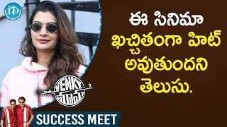Payal Rajput Express Happy @ Venky Mama Success Meet | Venkatesh | Naga Chaitanya | iDream Movies - IDREAMMOVIES