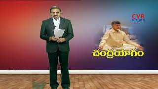 చంద్రయోగం  AP CM Chandrababu Naidu Participate  Yoga in Amaravati | HIGHLIGHTS - CVRNEWSOFFICIAL