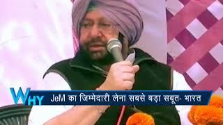 Masood Azhar is in Pakistan's Bahawalpur, arrest him: Amarinder Singh tells Pak PM Imran Khan - ZEENEWS