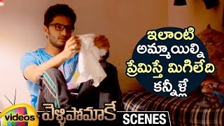 Vishwak Sen Gets Emotional about Swetha | Vellipomakey Telugu Movie Scenes | Supraja | Mango Videos - MANGOVIDEOS