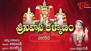 Srinivasa Kalyanam Harikatha   by Kumari. Dakshyani   Part 01 - TELUGUONE