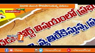 Machilipatnam MLA Kollu Ravindra & Constituency Problems | Assembly Rajakeeyam | iNews - INEWS