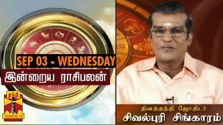 Indraya Raasi palan 03-09-2014 – Thanthi TV Show