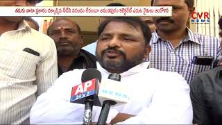 Farmers Protest and Sailajanath For Irrigation Water at Anantapur Collectorate | CVR News - CVRNEWSOFFICIAL