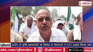 video : रादौर में कृषि अध्यादेशों के विरोध में किसानों ने स्टेट हाइवे किया जाम