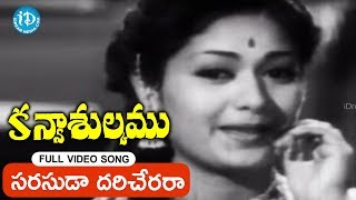 #Mahanati Savitri's Kanyasulkam Movie Songs - Sarasuda Daricherara Video Song | NTR | Sowcar Janaki - IDREAMMOVIES