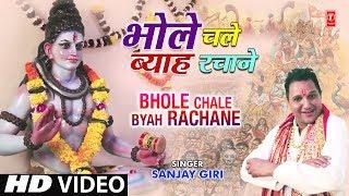 भोले चले ब्याह रचाने Bhole Chale Bhyah Rachane I SANJAY GIRI I New Shiv Bhajan I Full HD Video Song - TSERIESBHAKTI