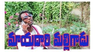 Mayadaari Malligaadu||new telugu shortfilm ||budrakhan video's - YOUTUBE