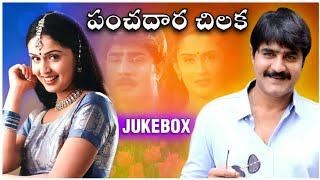 Panchadara Chilaka Telugu Movie Jukebox | Srikanth | Kousalya | Superhit Telugu Songs - RAJSHRITELUGU